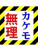 ×カケモ無理×