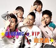 BIGBANG @ 鹿児島