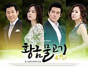 韓国ドラマ『黄金の魚』