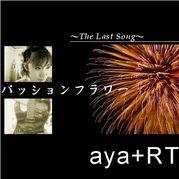 aya+RTファンコミュ