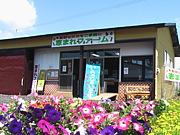 農家野菜直売所☆恵まれファーム