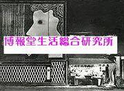 博報堂生活総合研究所