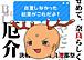 奈良メンバー