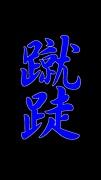 東海大学  蹴跿-shuto-