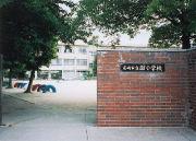 尼崎市立潮小学校
