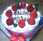 三嶋の誕生日をどう祝おっか?