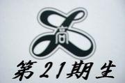 【浜松湖南高校】第21期生