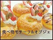 食べ物モチーフ&オブジェ
