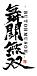 舞闘無双 -BUTOH MUSOH-