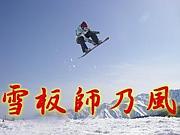 ☆雪板師乃風☆