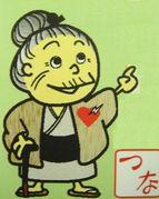 AED・お綱ばあさんファンクラブ