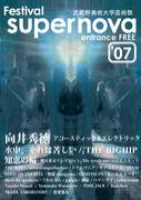 MAU芸術祭07「Supernova」