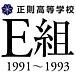 93年卒【正則高校E組】後藤先生
