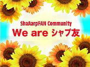 We are シャプ友