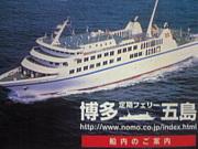 太古(博多⇔五島定期フェリー)