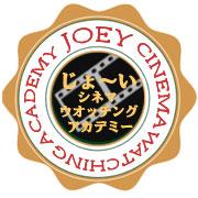 JoeyCinemaWatchingAcademy
