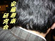 慶應大学教育学専攻安藤研究会
