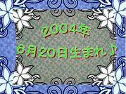 ♡2004/06/20生まれ♡