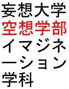 妄想大学空想学部