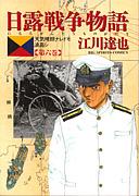 日露戦争物語/再開を望む会