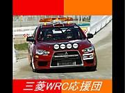 三菱WRC応援団