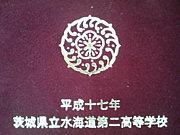 海二 2005年3月卒業生