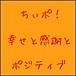 ちぃポ〜幸と感謝とポジティブ〜