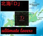 北海「D」