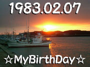 ☆1983年2月7日生まれ☆
