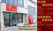 名古屋ギターセンター