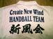 ハンドボールチーム「新風会」