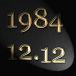 1984年12月12日生まれ