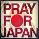 東北地震へ韓国からの応援