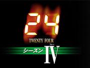 「24」一緒に見ましょ