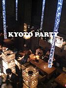 京都パーティー・イベント情報局