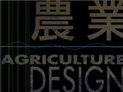 農業デザイン