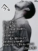 清木場組〜青森支部〜