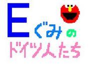 E組 (♥'ω'♥)