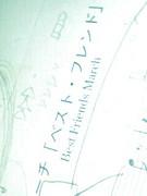 大庭中吹奏楽部(2004年卒業生)