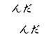 北日本の方言たち。