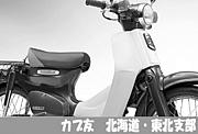 カブ友 北海道・東北支部