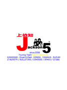 上依知Jackson5