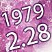 1979年2月28日生まれの会