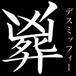 漢字のおこり