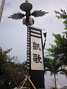 那覇大綱挽・旗頭「凱歌」