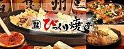 びっくり焼亭(大森店)