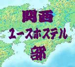 関西YH部