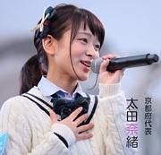 【AKB48】team8(京都)太田奈緒