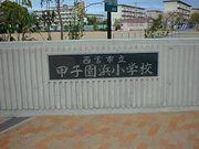 甲子園浜小学校