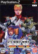 SWWを忘れない